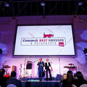 Премия Best Dressed Awards от журнала «Собака.ru»
